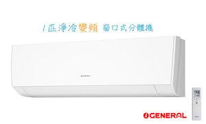 General 368 變頻窗口分體式  1匹 淨冷ASWX09JECA 1 pc
