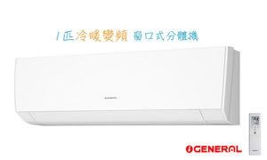 General 368 變頻窗口分體式 1匹 冷暖ASWX09LECA 1 pc