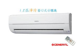 General 窗口分體式  1.5匹 淨冷 ASWX12FBC 1 pc