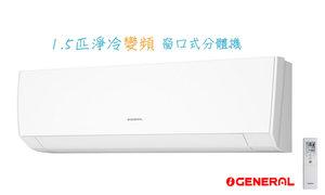 General 368 變頻窗口分體式  1.5匹 淨冷ASWX12JECA 1 pc