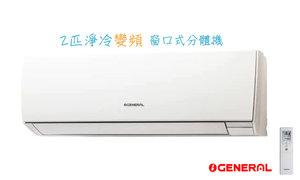 General 變頻窗口分體式  2匹  淨冷ASWX18JECA 1 pc
