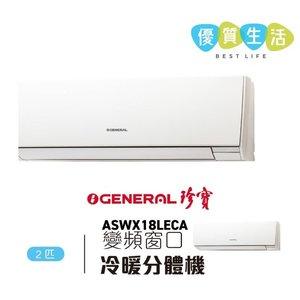 General 變頻窗口分體式  2匹 冷暖 ASWX18LECA 1 pc