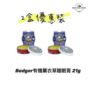 Badger [2個優惠裝] Badger有機薰衣草睡眠膏 21g x 2 [平行進口]