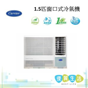 Carrier 開利  CHK12LNE 1.5匹窗口式冷氣機