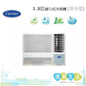 Carrier 開利  「 專門店 」CHK12LPE 1.5匹 窗口式冷氣機[淨冷型]