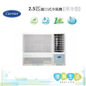 Carrier 開利  「 專門店 」CHK23LPE 2.5匹 窗口式冷氣機[淨冷型]