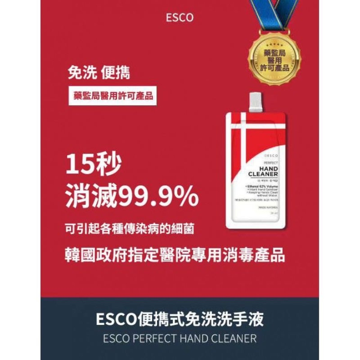 ESCO PERFECT HAND SANITIZER 30ML
