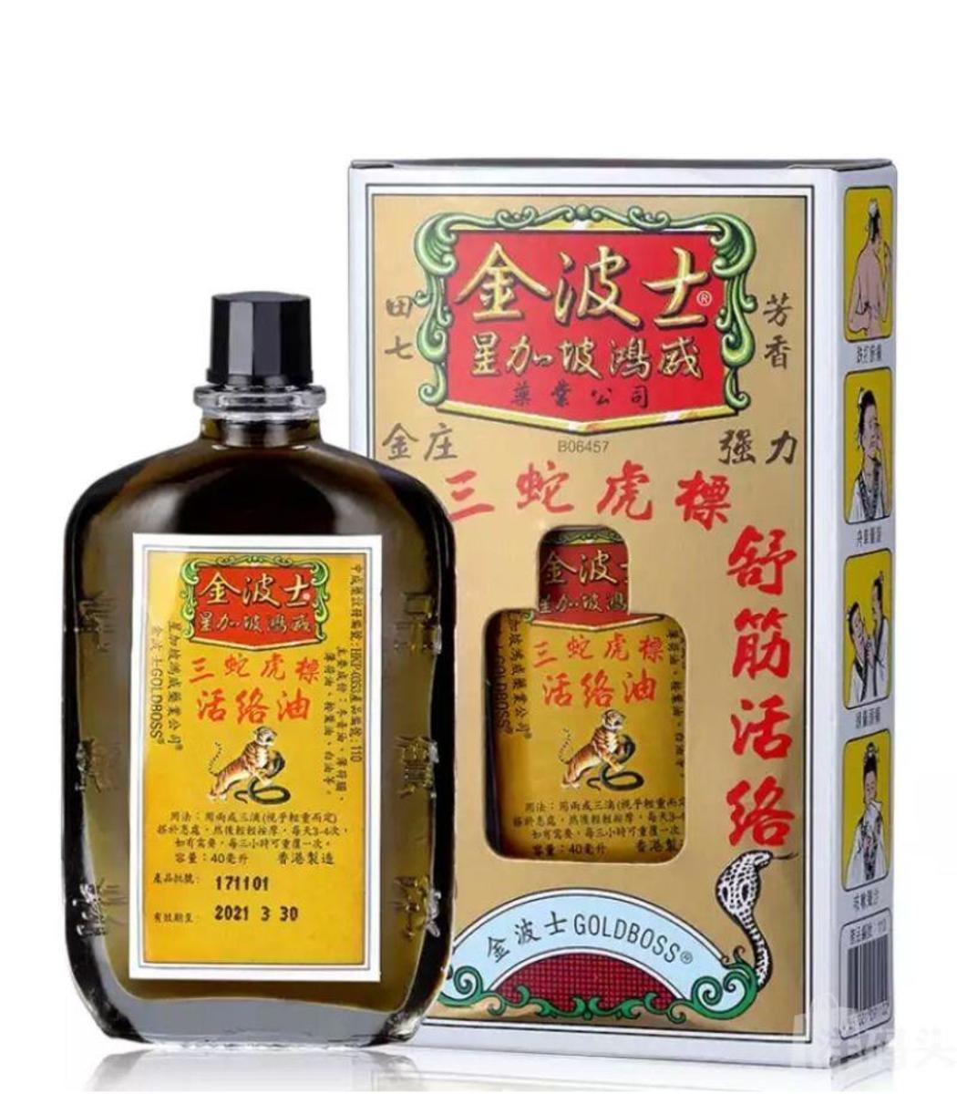 活絡油 40ml