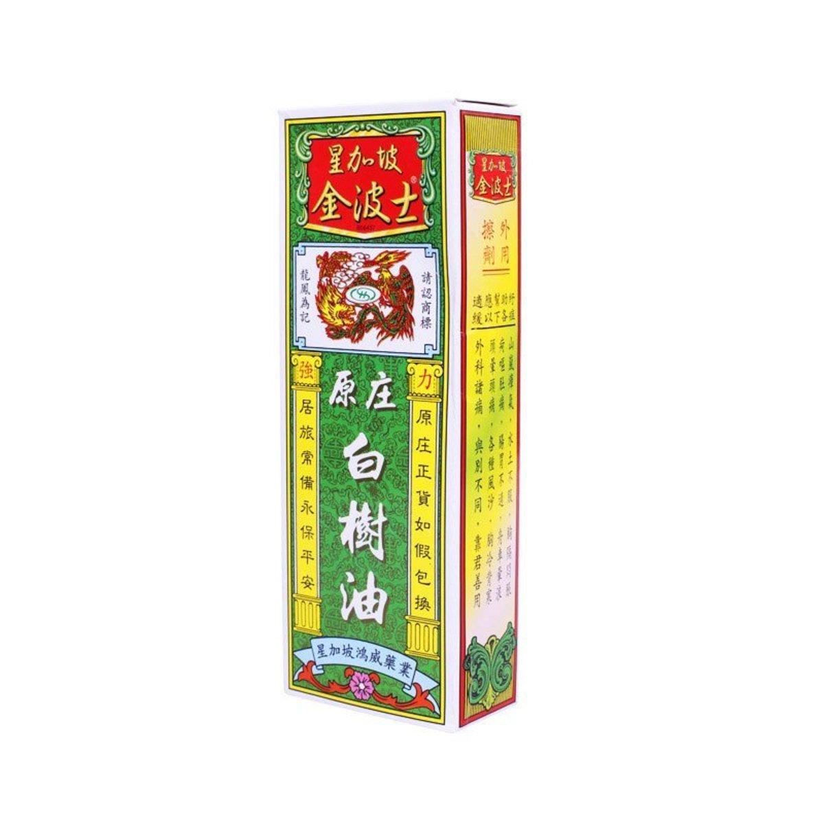 白樹油 40ml