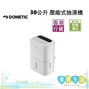Dometic H30 30公升 壓縮式抽濕機