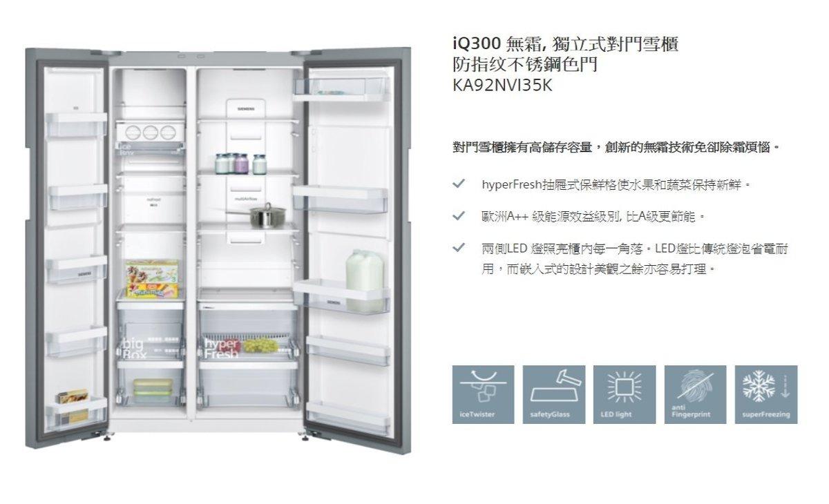 iQ300 noFrost, Side-by-side fridge anti-fingerprint door KA92NVI35K