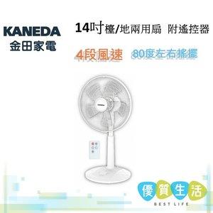 金田 KEL141ER 14吋檯/地兩用扇