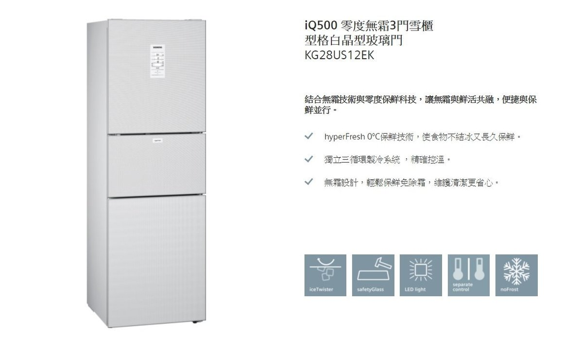 iQ500 0ºC no frost 3-Door fridge Cool white glass door KG28US12EK