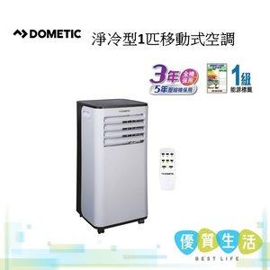 Dometic MA900C (淨冷型)  1匹移動式空調