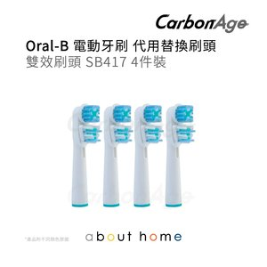 CarbonAge Oral-B 代用替換 雙效刷頭 SB417 (4件裝) [F05]