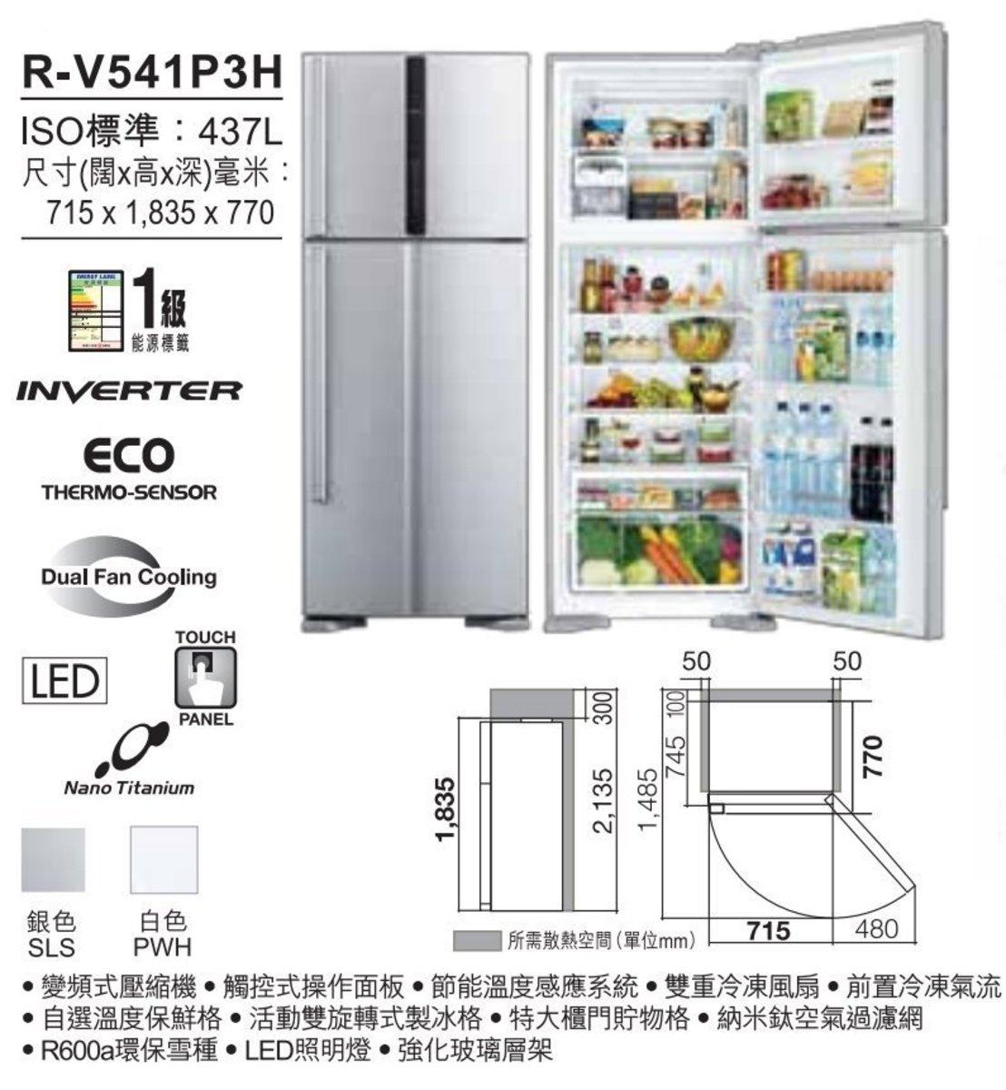 R-V541P3HPWH 437公升變頻環保雙門雪櫃 (白色)