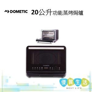 Dometic SA20AL 20公升 多功能蒸烤焗爐