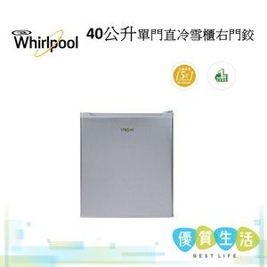 惠而浦 WF1D042RAS 40公升單門直冷雪櫃 右門鉸