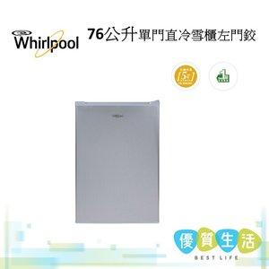 惠而浦 WF1D072LAS 76公升 單門直冷雪櫃 左門鉸