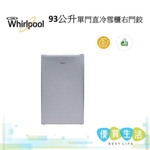 惠而浦 WF1D092RAS93升 單門直冷雪櫃 右門鉸
