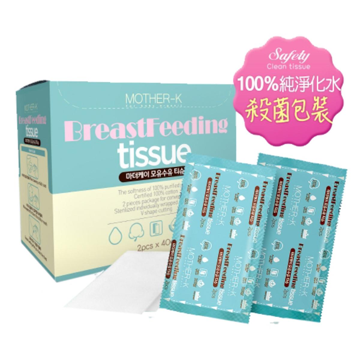 哺育清潔棉片/安全清潔棉片(2片x40包)