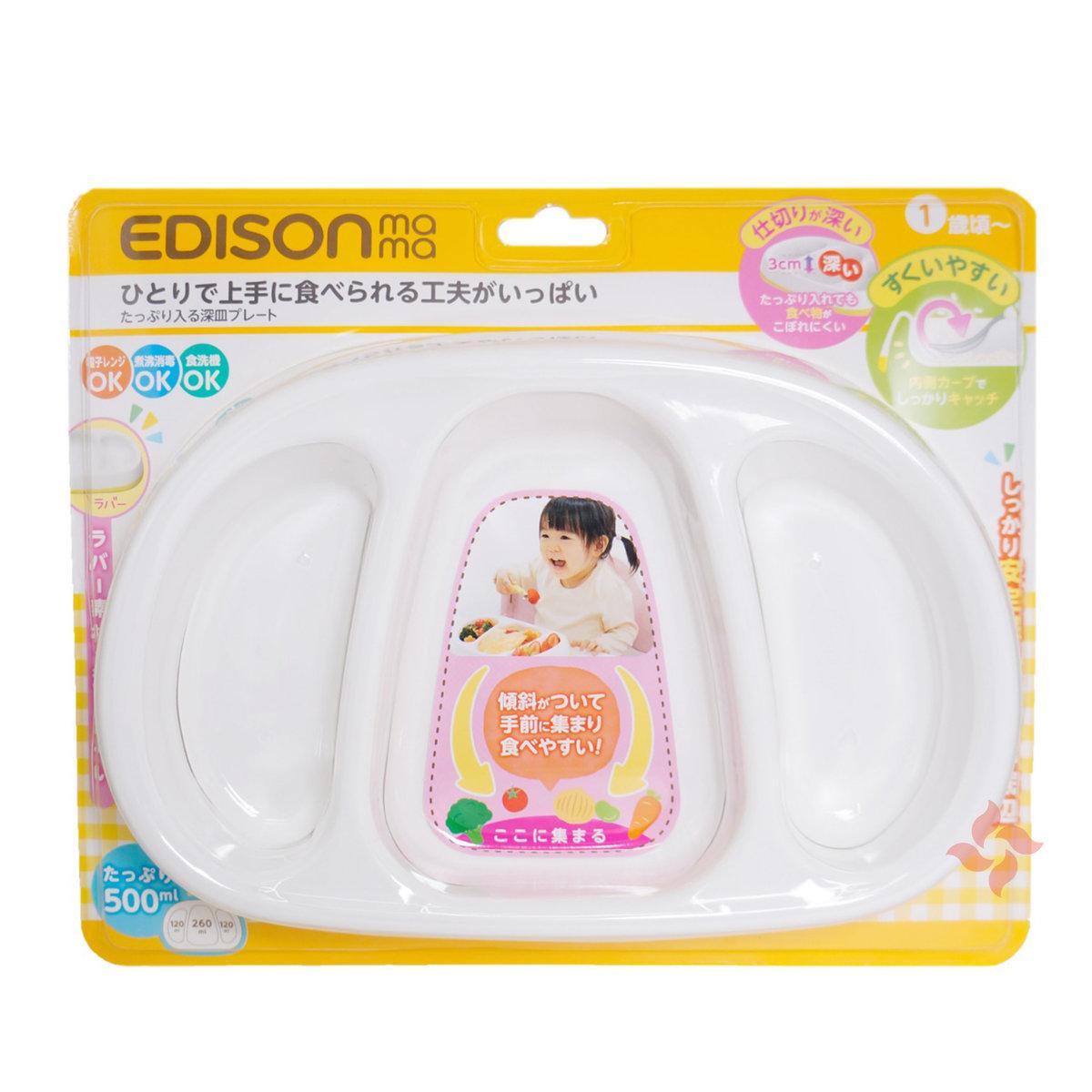 嬰幼兒學習餐盤(盤內三小格) (4544742913458)