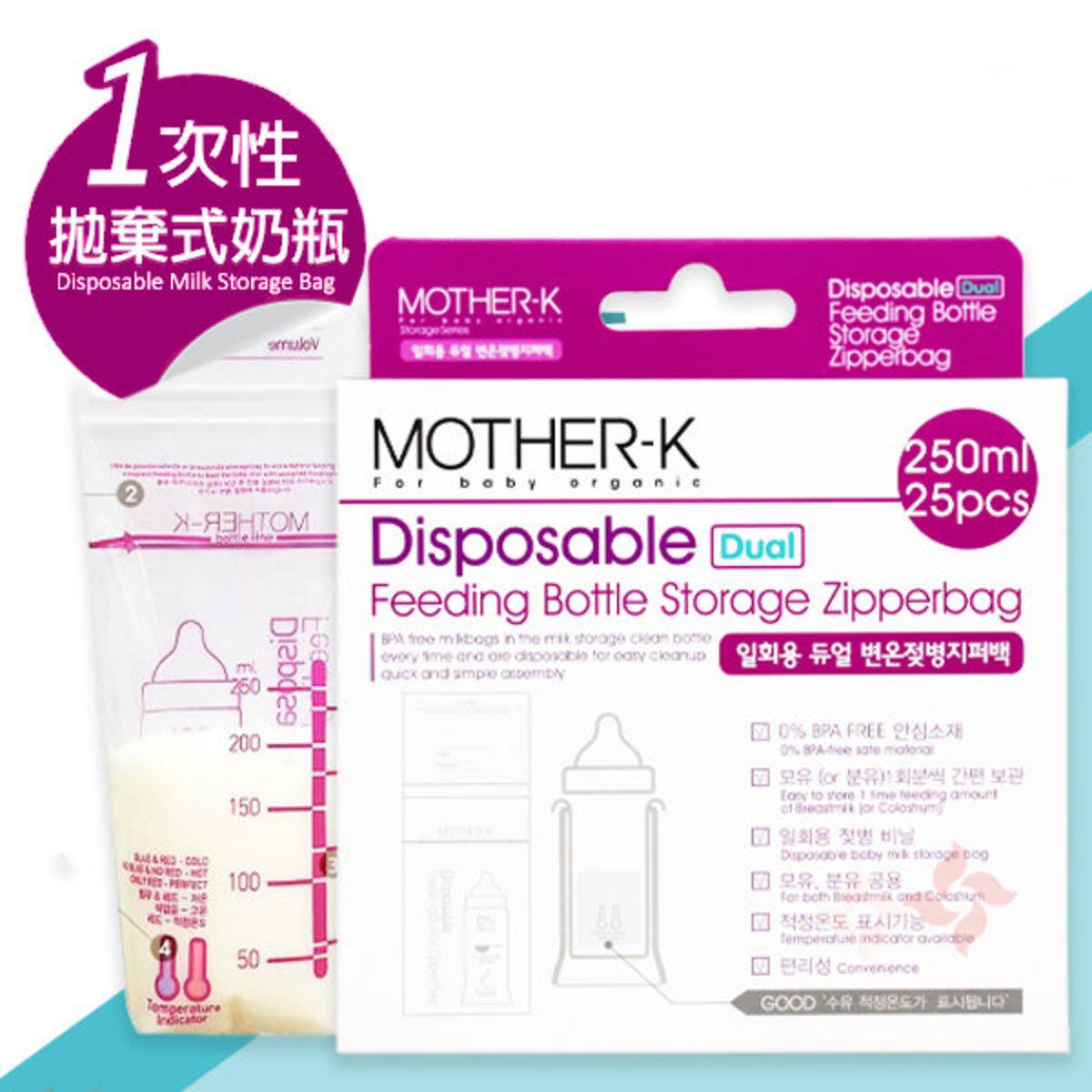 溫感免洗奶瓶袋 250ml 25個  (8809323136609)