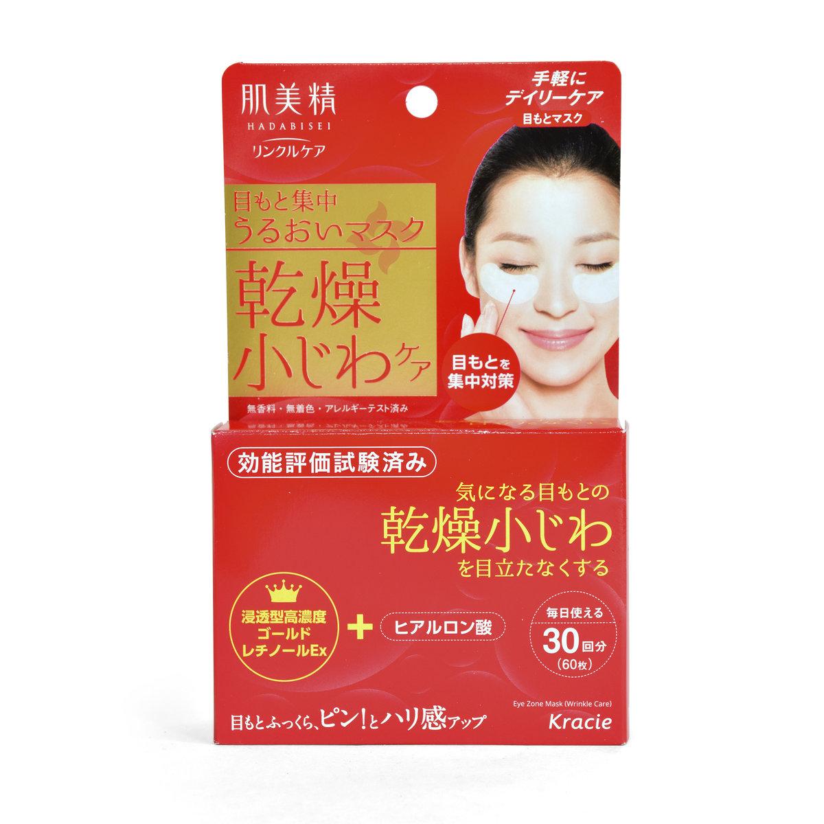 肌美精 集中保濕抗皺眼膜 60片 紅方盒 (4901417631077)