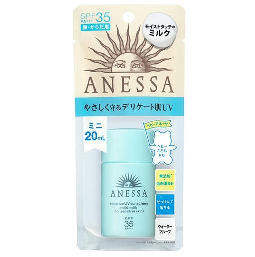 ANESSA 安耐曬 兒童專用低刺激防曬乳  SPF34 + PA +++  20ml (藍瓶迷你便携款)