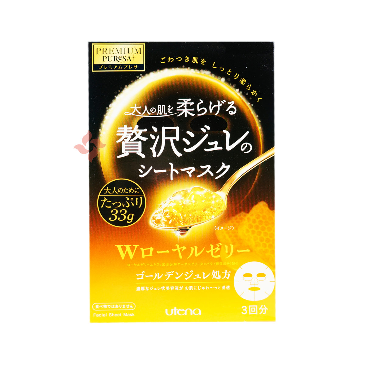 Utena Premium Puresa 佑天娜 普麗莎 黃金果凍面膜( 蜂王漿) 33g (1盒3片)  金黃色(4901234299719)
