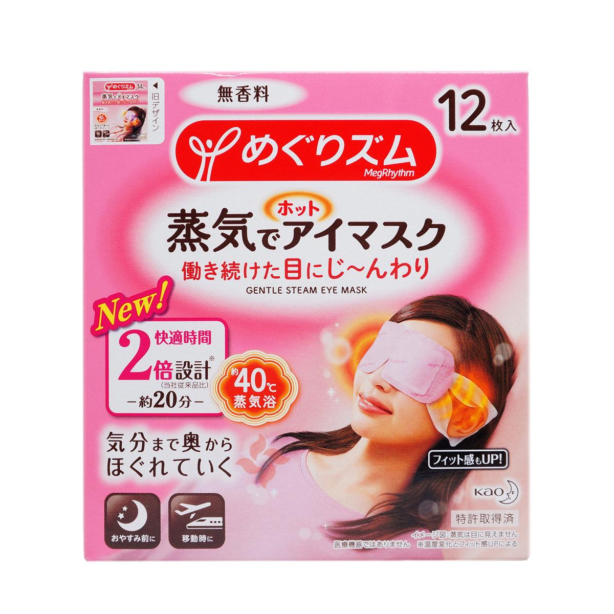 花王  蒸氣眼罩(2倍時效) 無香味 12枚 (4901301348029)