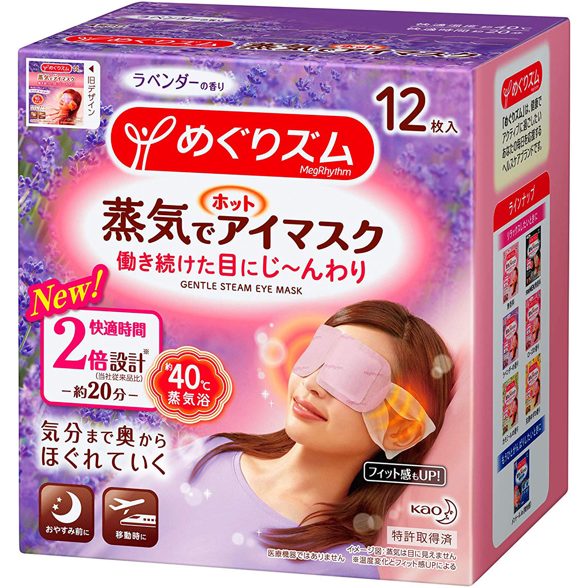 花王  蒸氣眼罩(2倍時效) 薰衣草 12枚