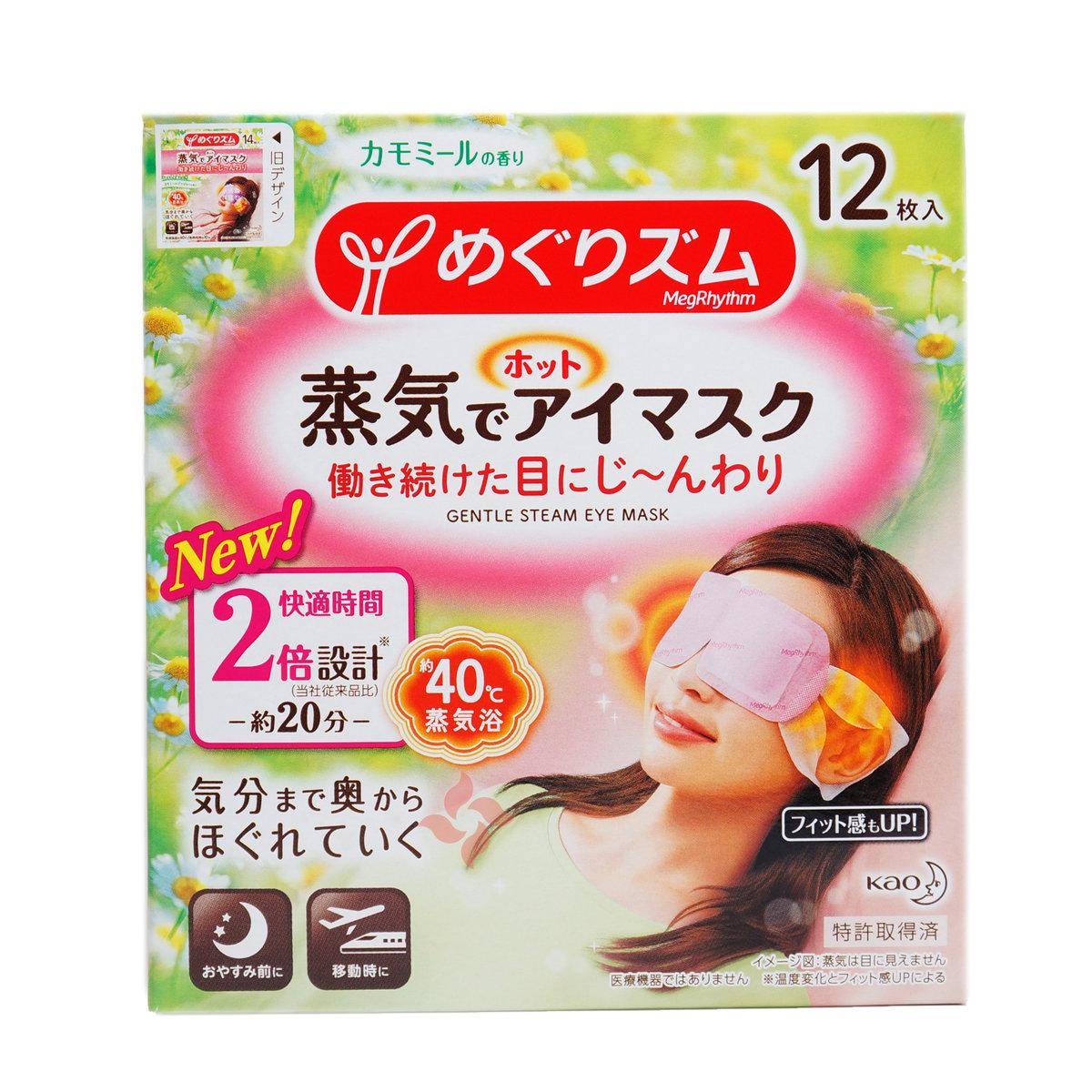 花王  蒸氣眼罩(2倍時效) 洋甘菊 12枚 (4901301348067)