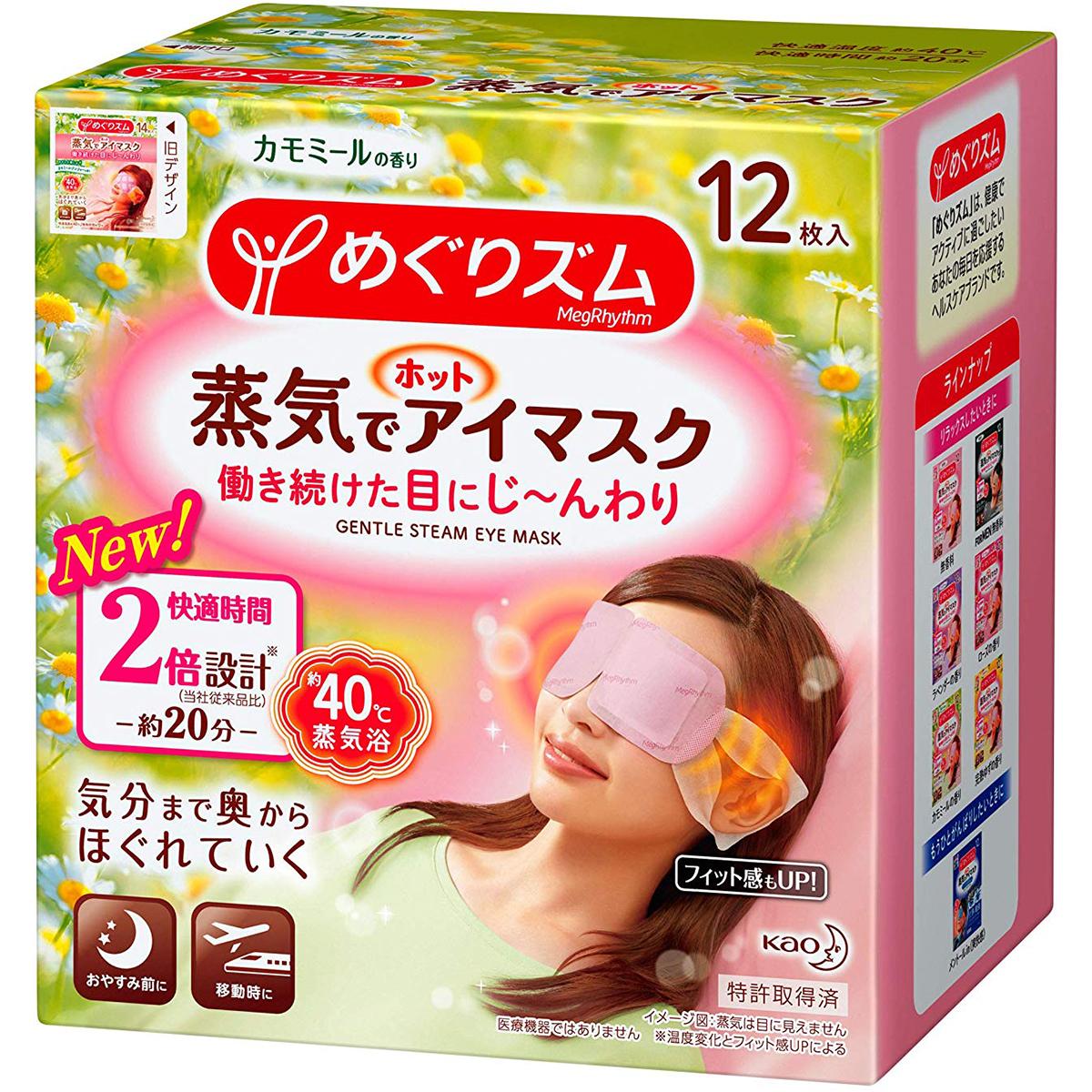 花王  蒸氣眼罩(2倍時效) 洋甘菊 12枚
