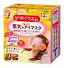 花王  蒸氣眼罩(2倍時效) 柚子味 12枚