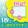 Bifesta 速效卸妝潔膚紙 (保濕型) 46枚 - 粉色