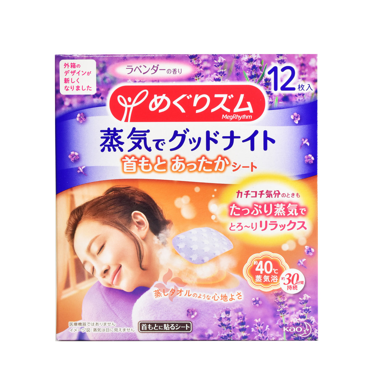 MegRhythm Steam Thermo Patch For Neck 12pcs Lavender (4901301348128)