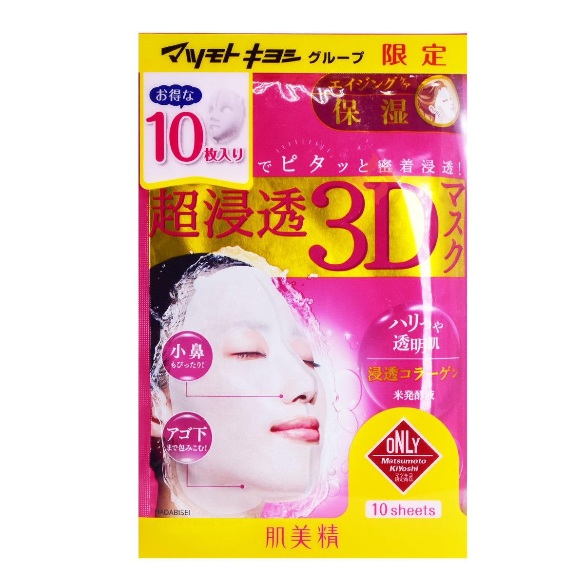Hadabisei 3D Face Mask (Aging-care Moisturizing) 10pcs (4901417695673)