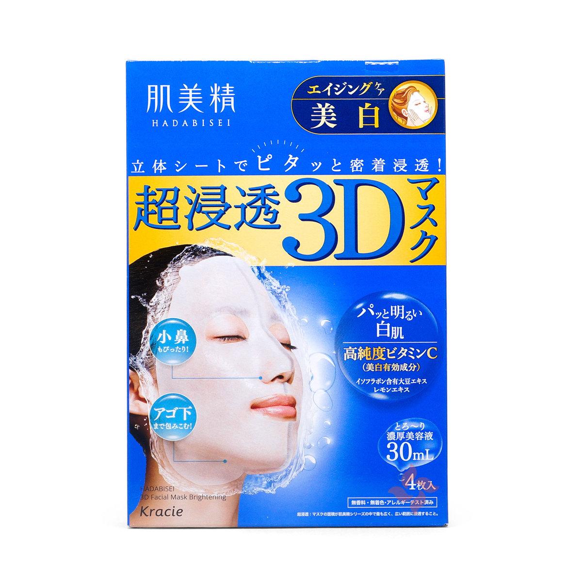 肌美精 超滲透3D面膜 (藍色-深層抗皺美白) 一盒4片