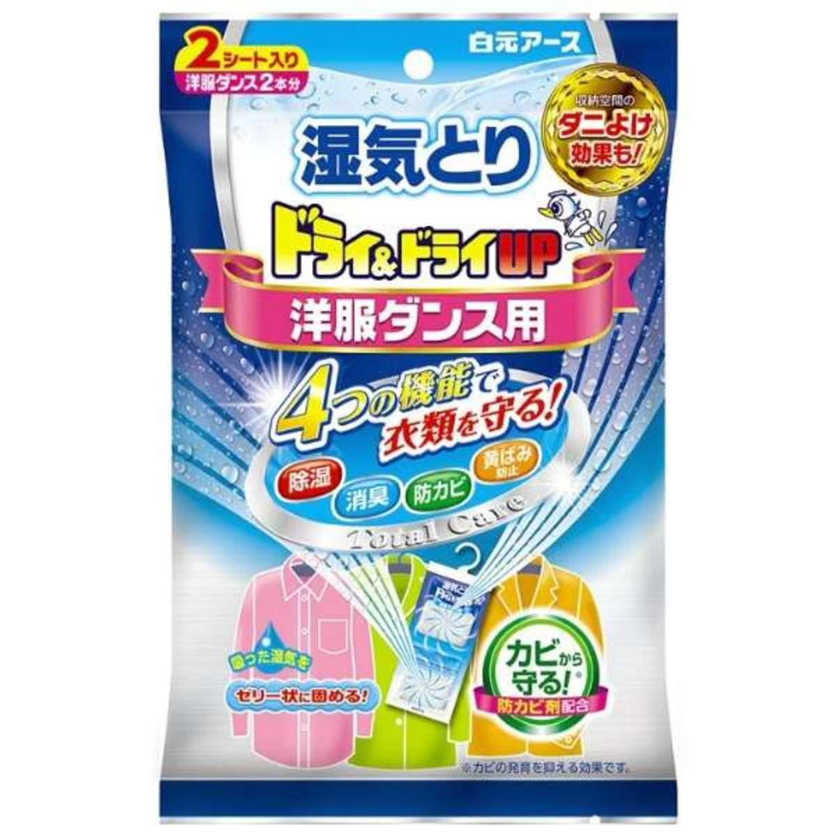 衣物除濕乾燥劑防潮濕防黴除臭防發黃 懸掛式 2個入