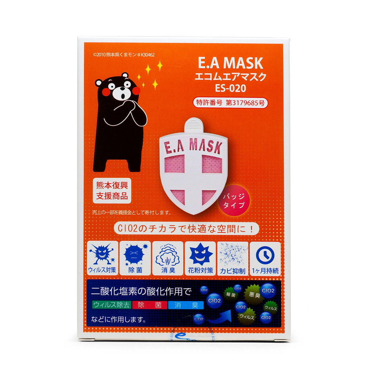 E.A Mask Air Mask Anti-Bacteria & Virus Badge Clip (4907211129222)