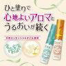 Lip Cream 植物潤唇膏 (蜂蜜香) 1.5g (4511413308431)