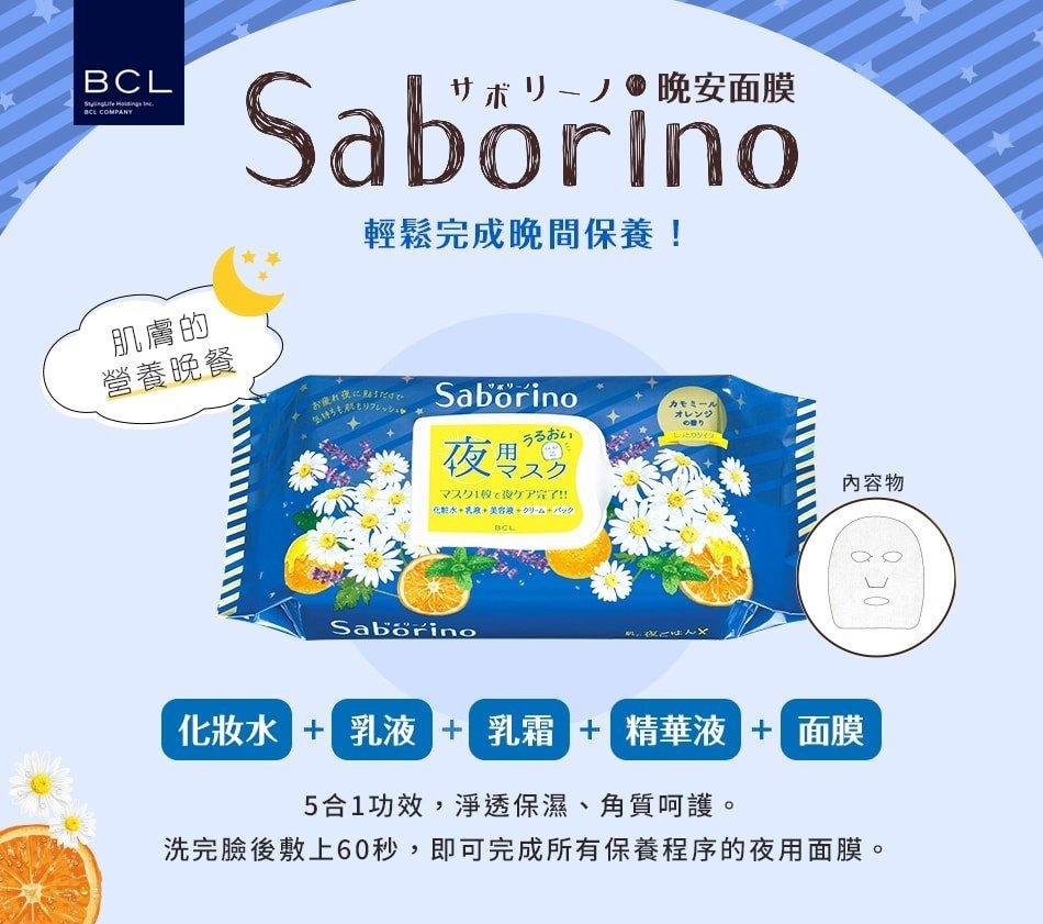 BCL | Saborino 晚安面膜28枚入(4515061186953) | 香港電視HKTVmall 網上購物