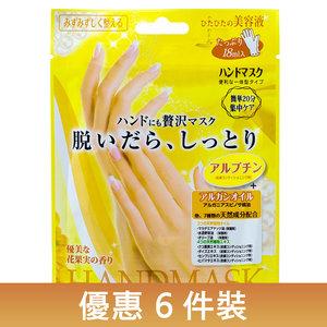 Lucky Trendy 日本新滋潤手膜  (一對) 18ml - 6件裝 (4537715991683)