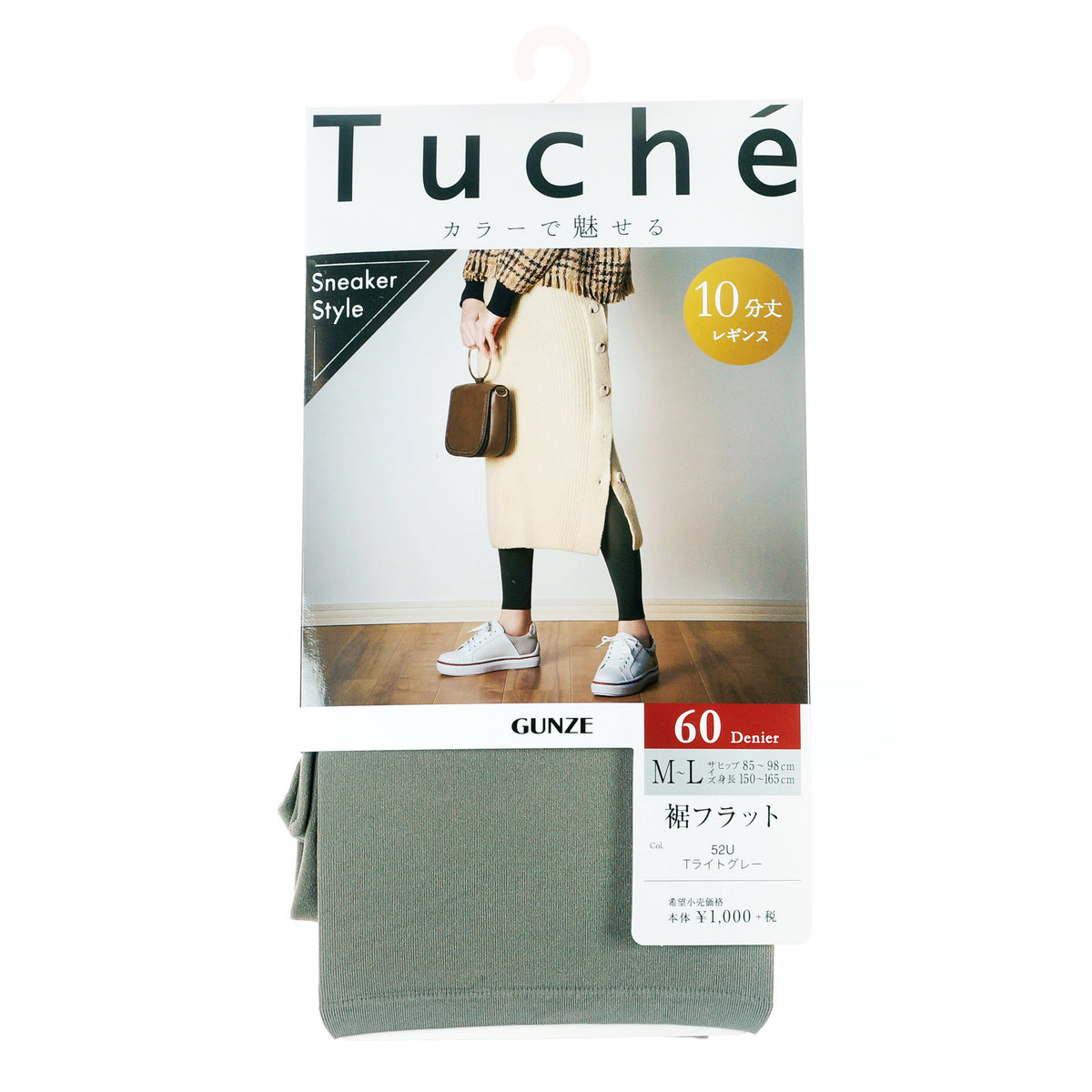 TUCHE THF21E Sneaker Style Ankle Leggings, Color: 52U Light Grey, Size: M-L (4967162865198)