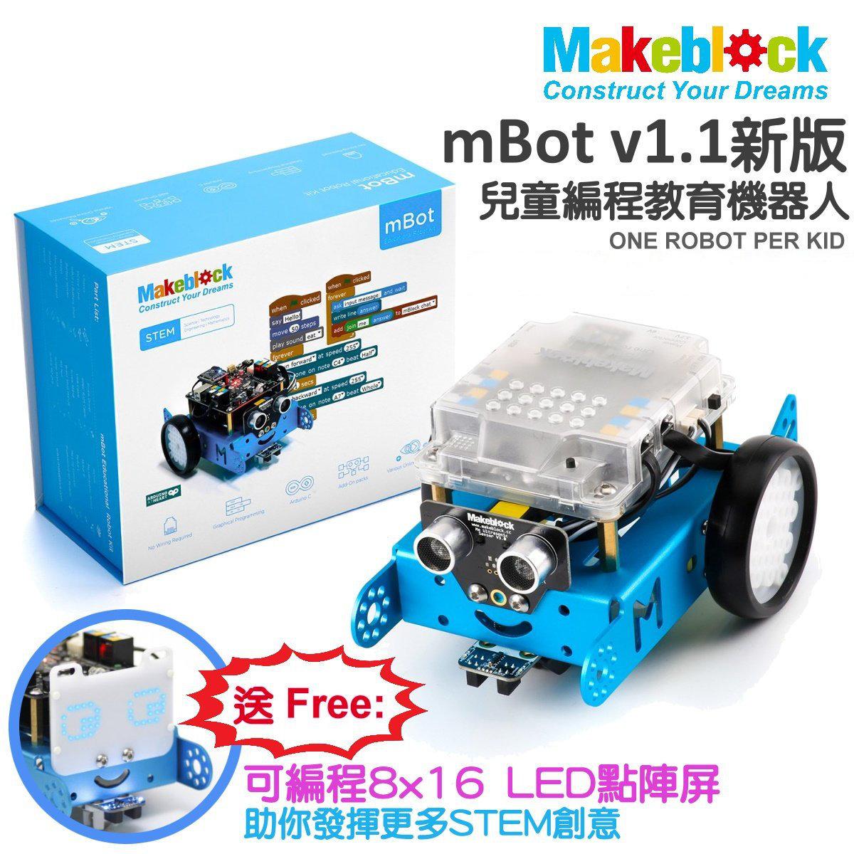 (送LED面板) mBot 1.1 新版 STEM 可編程教育機械人套裝 (藍牙版本)