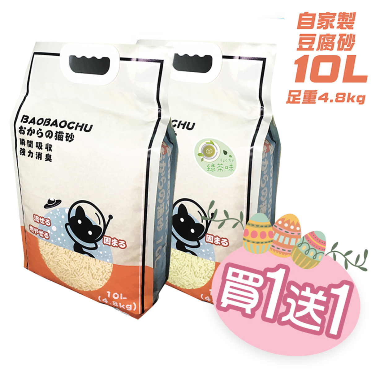 豆腐貓砂 10L (買一送一)