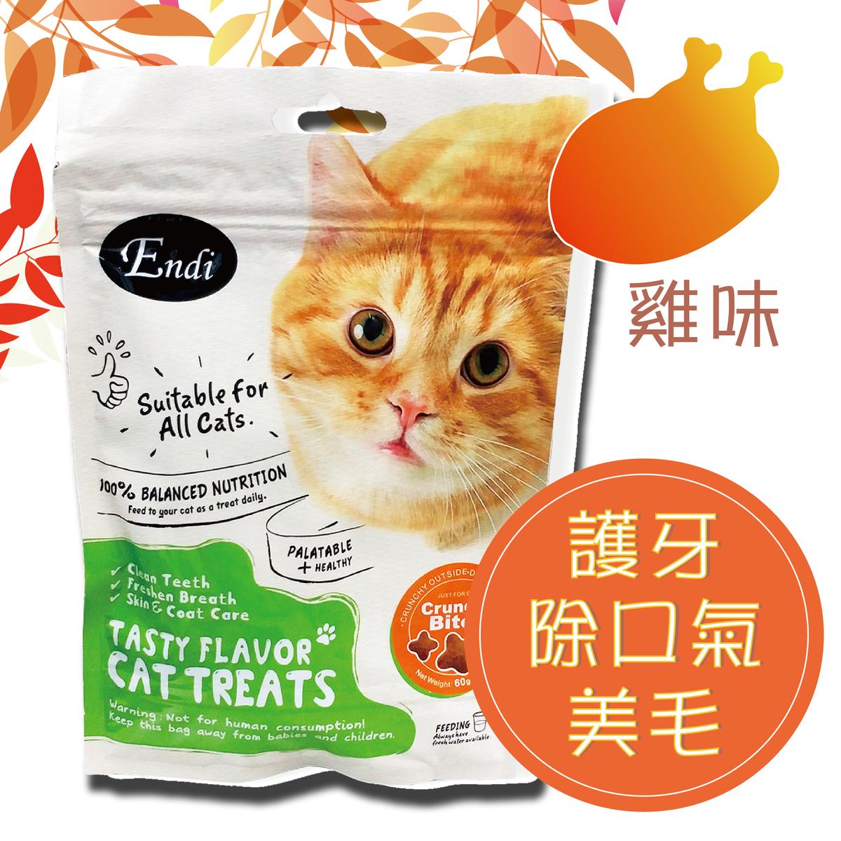潔齒美毛健康貓小食 60g -雞肉味 (ENDI-1857)