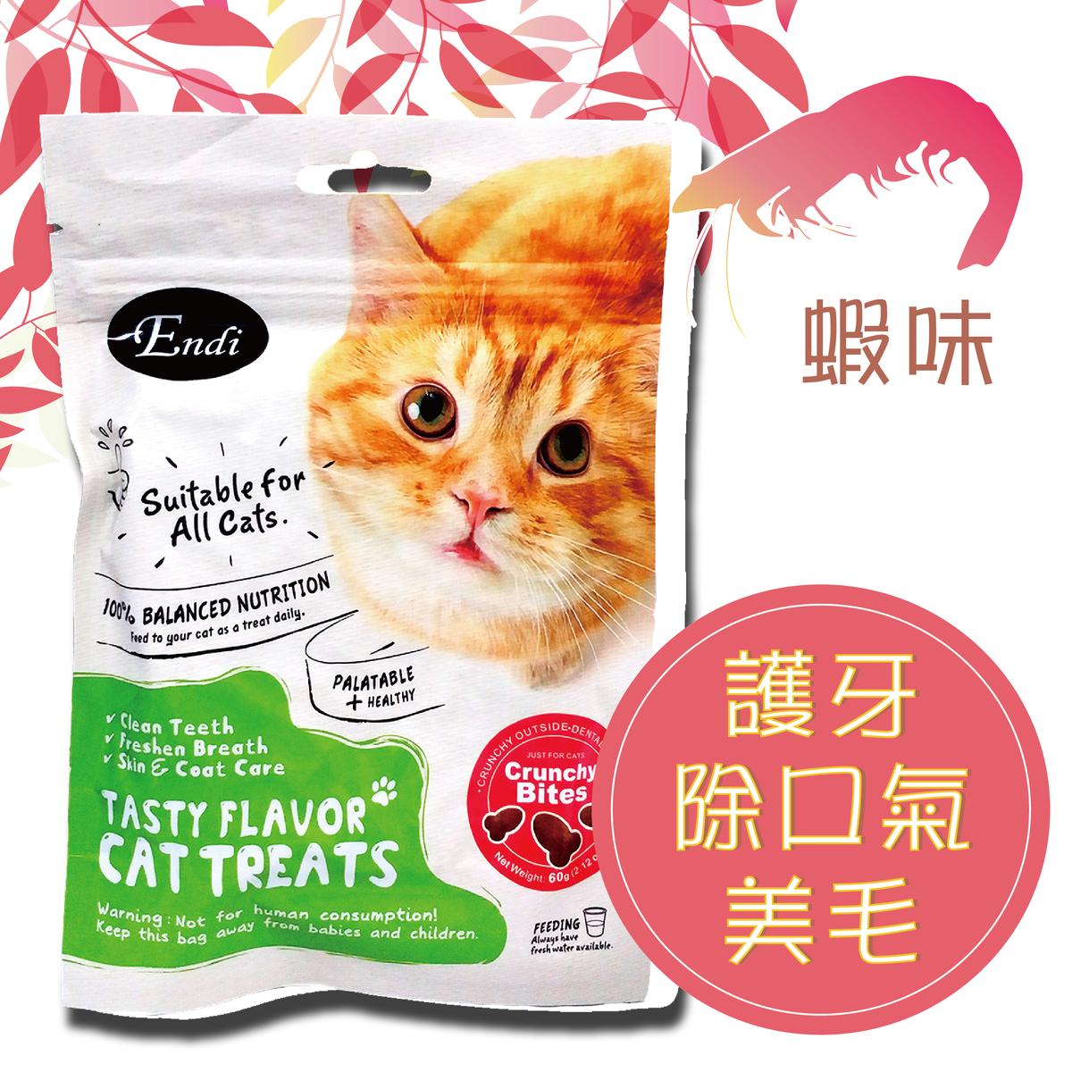 (愛迪) 潔齒美毛 健康貓小食 60g-鮮蝦味 (ENDI-1888)