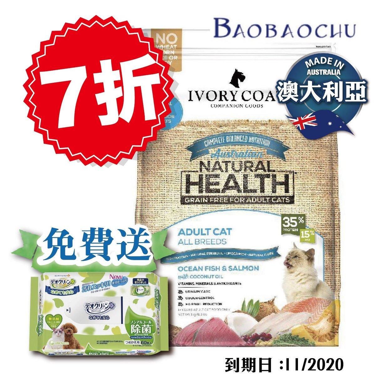 Cat Ocean Fish & Salmon w/ Coconut Oil- Adult cat 6kg (ICF-2834)- expiry: NOV 2020 (free wet tissue)